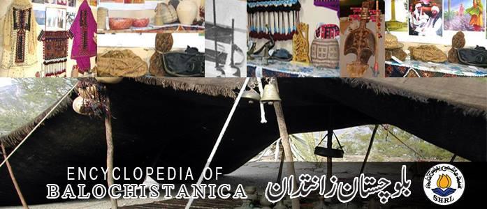 """Research Journal """"Balochistanica"""" : پٹ پولی تاکبند بلوچستانیکا"""