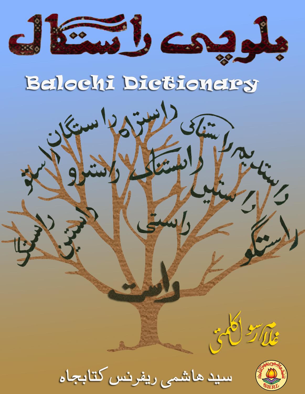 بلوچی راستگال Balochi Dictionary