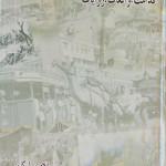 غلام رسول کلمتی ءِ کتاب''کراچی : قدامت ، واقعات ، روایات'' گچینی کتاب نامینگ بیت