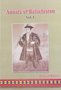 Annals of Balochistan – Volume I